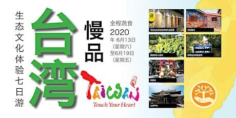 Taiwan Ecology Tour 慢品 台湾 生态文化体验七日游 tickets