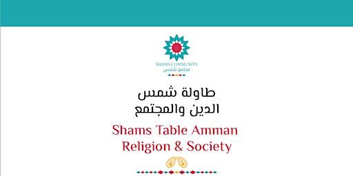 Shams Table/Religion And Society الدين و المجتمع