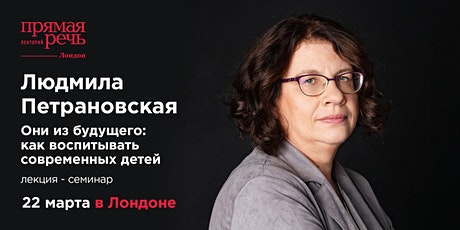 Людмила Петрановская «Они из будущего: как воспитывать современных детей» tickets