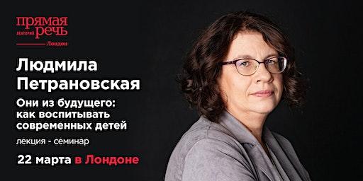 Людмила Петрановская «Они из будущего: как воспитывать современных детей»