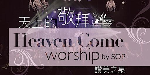 讚美之泉 Heaven Come Night of Worship March 25, 2020