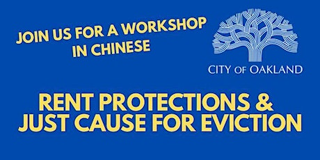 Oakland Rent Protections & Just Cause for Eviction - in CHINESE tickets