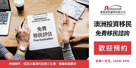 澳洲投資移民免費諮詢 Australia Investment Immigration Free Consultation | 萬豪移民 tickets