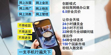 [在线研讨会] : 跨界电子商务:一支手机行遍天下 (HK) tickets