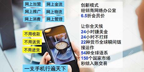 [在线研讨会] 危机变商机:开展一个跨界电商生意 (HK) tickets