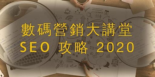 數碼營銷大講堂 — SEO 攻略 2020