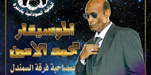 حفل محمد الأمين