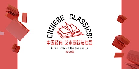 Chinese Classics: Arts Practice & the Community tickets