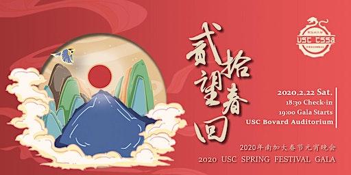 【贰拾望春回】2020 USC Spring Festival Gala