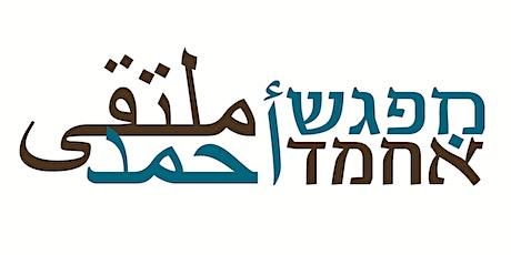 أحمد مصاروة قد بلغ ال 80، احتفال ومعرض אחמד מסארווה בן 80, אירוע ותערוכה tickets