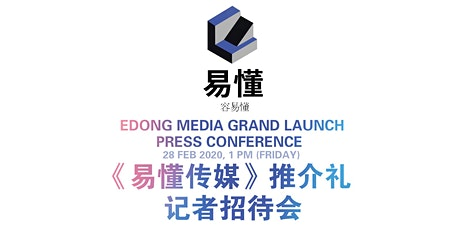 [28th Feb 2020] Edong Media Grand Launch Press Conference 易懂传媒推介礼记者招待会 tickets