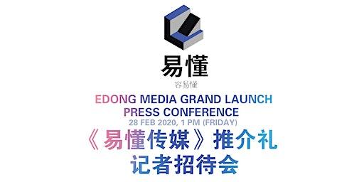 [28th Feb 2020] Edong Media Grand Launch Press Conference 易懂传媒推介礼记者招待会