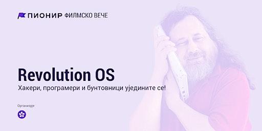 Пионир филмско вече - Revolution OS