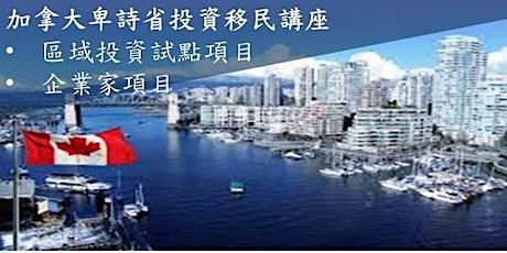 加拿大移民投資講座 網絡會議 2月29號上午10:30 tickets
