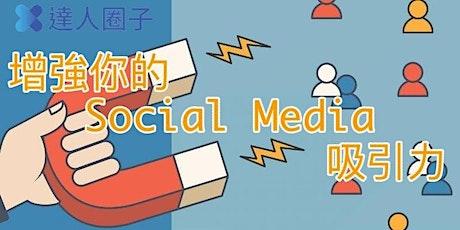 達人品牌修煉系列「增強你的 Social Media 吸引力」工作坊 (Fed 29) tickets