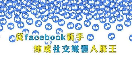 達人品牌修煉系列「從facebook新手煉成社交媒體人脈王」工作坊 (Fed 27) tickets