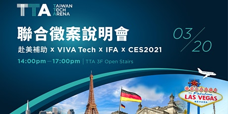 TTA  2020 Go Global 聯合徵案說明會 tickets