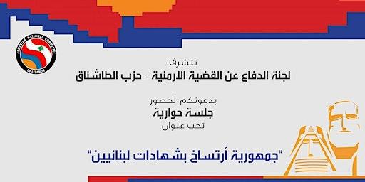 جمهورية أرتساخ بشهادات لبنانيين