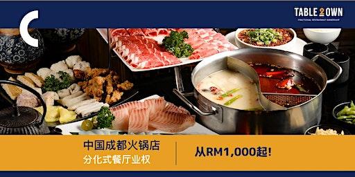 成为餐厅小老板 - 了解分化式餐厅业权计划 - 中国特色火锅(PG)