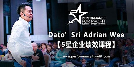 Seremban 芙蓉 - Dato' Sri Adrian Wee 老师六小时【5星企业盈利绩效】课程 tickets