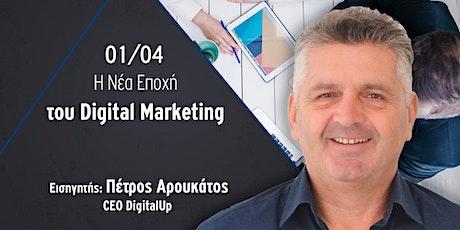 Η Νέα Εποχή του Digital Marketing tickets
