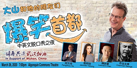 Dashan and Friends Chinese Comedy Show tickets