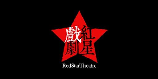 红星戏剧社2020春季大剧