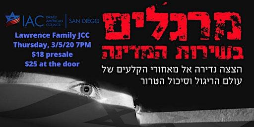 Erez Hasson's: Meraglim (Lecture in Hebrew)