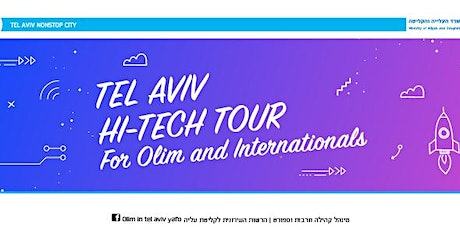 Hi Tech Tour for Olim and Internationals - Save the Date: March 5 tickets