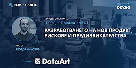 Webinar: IT PM: Разработването на нов продукт, рискове и предизвикателства biglietti