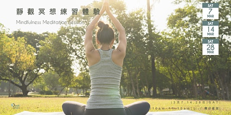 【心靜】靜觀冥想練習  Mindfulness Meditation tickets