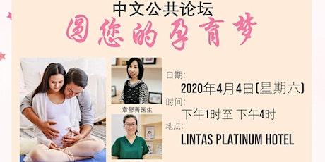 中文公共论坛: 圆您的孕育梦 tickets