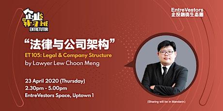 企业补习班 EntreTutor #05 - Legal & Company Structure from Lawyer Lew Choon Meng tickets