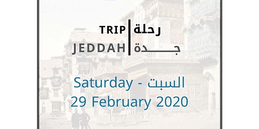 جدة-رحلة 29 فبراير Jeddah - Trip 29 February