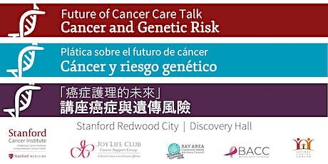 Plática sobre el futuro de cáncer: Cáncer y riesgo genético tickets