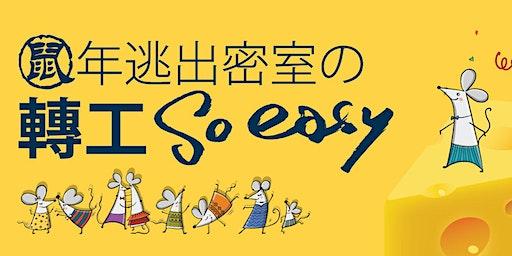 cpjobs x 招職 Job Fair (  6月29-30日 荃新天地一期)