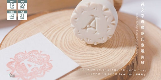 英文字母橡皮印章雕刻班 Initial Stamp Carving Workshop