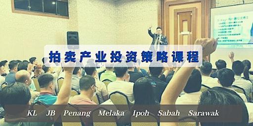 Penang Cititel 拍卖产业投资策略课程