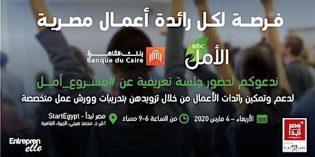 Mashrou3 Amal Orientation Session & Networking Event tickets