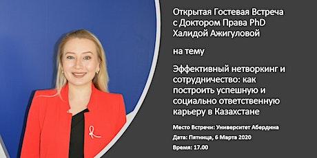 Открытая гостевая встреча с Халидой Ажигуловой, PhD tickets