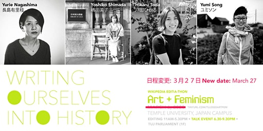 TUJ Art+Feminism 2020 Panel Talk - Writing Ourselves into History