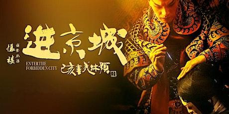 Free Film Screening: Enter the Forbidden City tickets