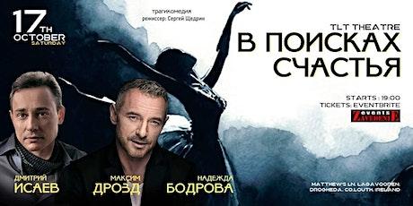 """Спектакль """"В поисках счастья"""" tickets"""