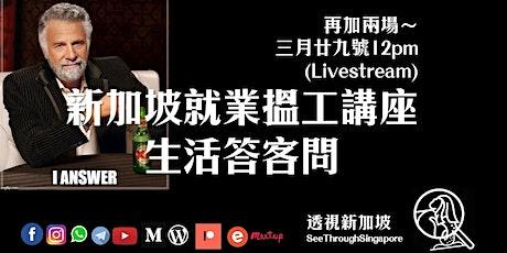 再開Online Talk【新加坡就業搵工講座、生活答客問】 29 Mar 2020 noon tickets