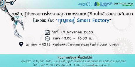 """งานสัมมนา """"กุญแจสู่ Smart Factory"""" ในงาน Intermach2020 tickets"""