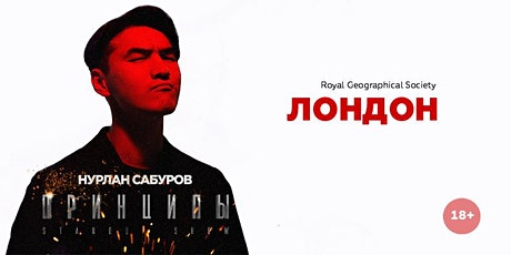 Нурлан Сабуров - Stand Up Show в Лондоне tickets