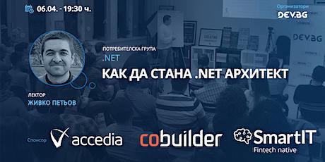 Webinar: Как да стана .NET архитект tickets