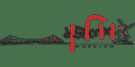 MAJLISH June Event 2020 tickets