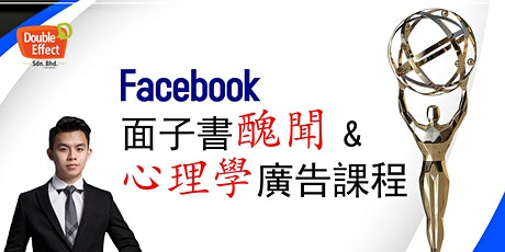 Facebook 面子書醜聞課程 ( Facebook 心理學廣告課程 ) tickets