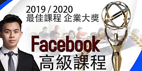 2 天 – Facebook 高級面子書Facebook 心理學廣告課程 tickets